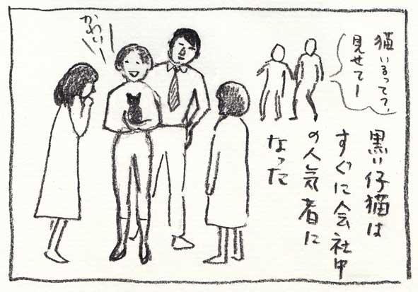 13_人気者