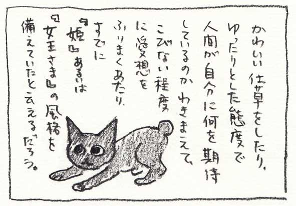 14_仕草