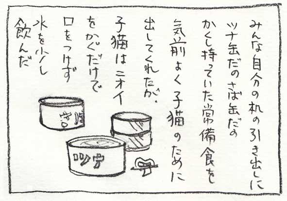 15_ツナ缶