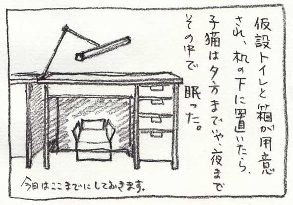 16_机の下