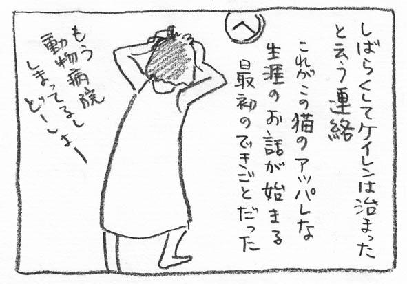 16_どーしよー