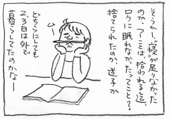 14_むー