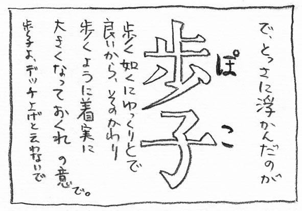5_歩子の名