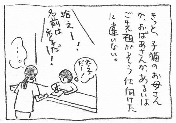 6_天の声