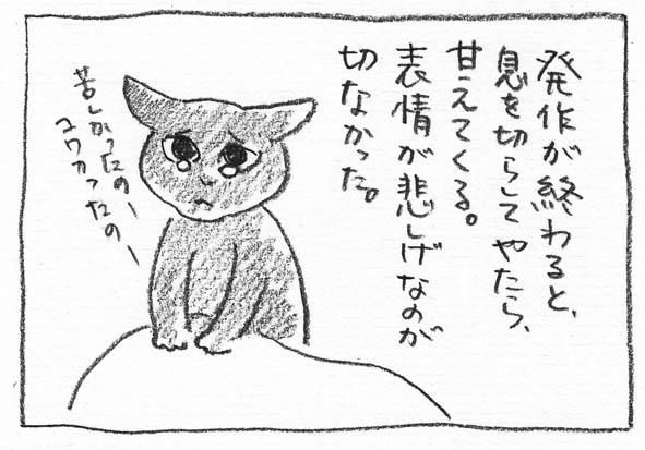 12_涙ぐむ