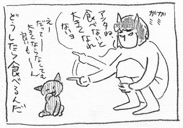 6_ガミガミ