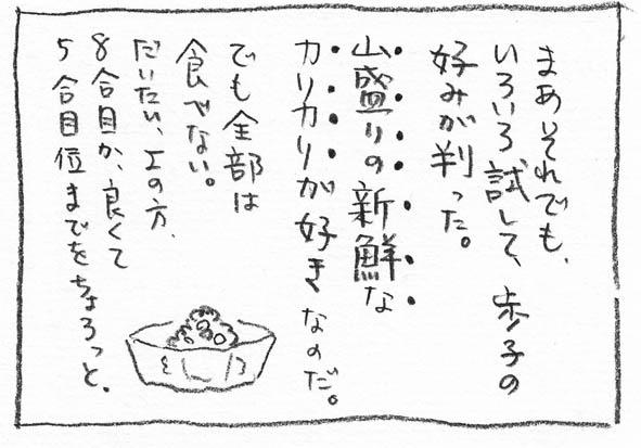 7_山盛り
