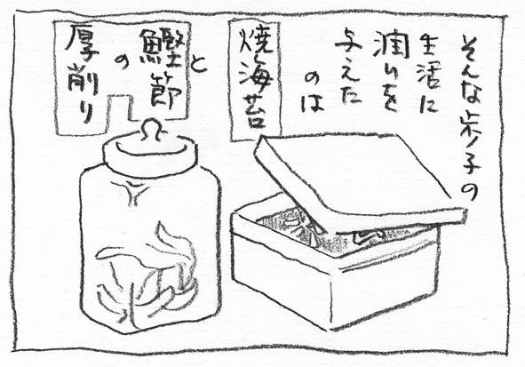 4_海苔と鰹節