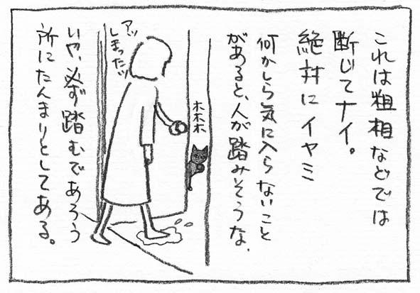 6_イヤミ