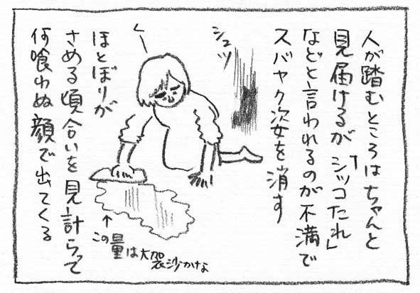 7_シュッ