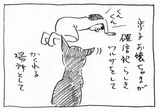 1_くんくん