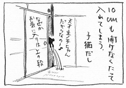 4_上の段