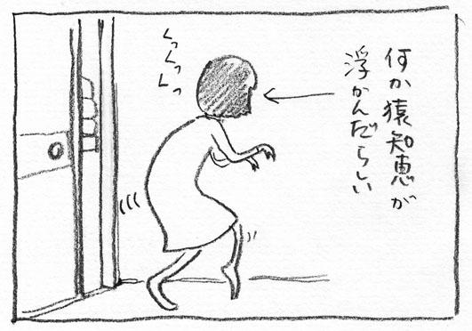 8_猿知恵