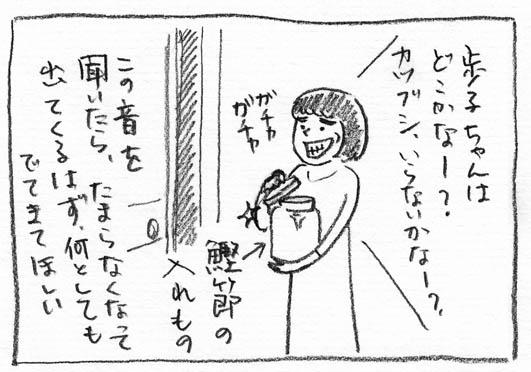 9_出て来てほしい