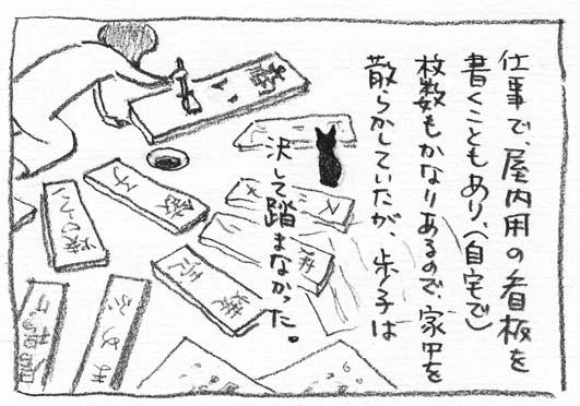 6_看板かき
