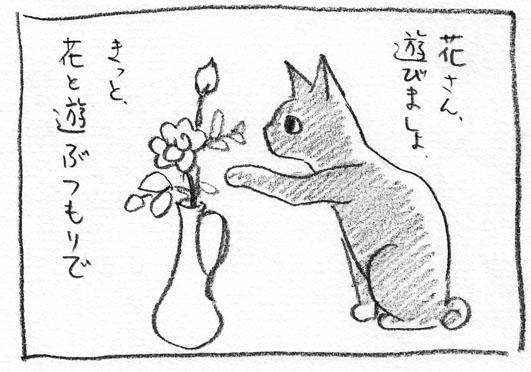 7_花と遊ぶ