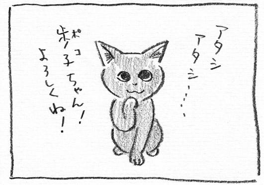 1_アタシアタシ