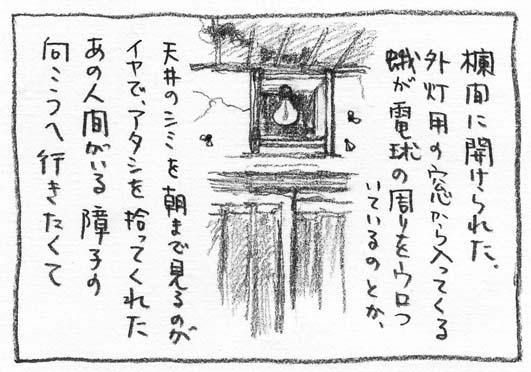 7_天井のシミ