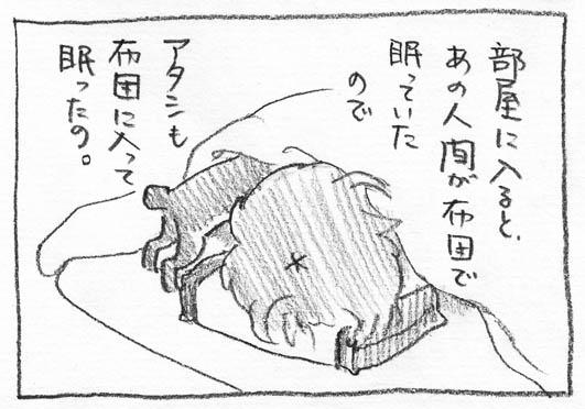 9_もぐる