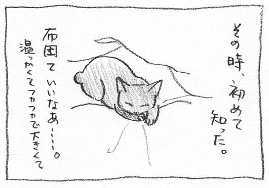 10_布団