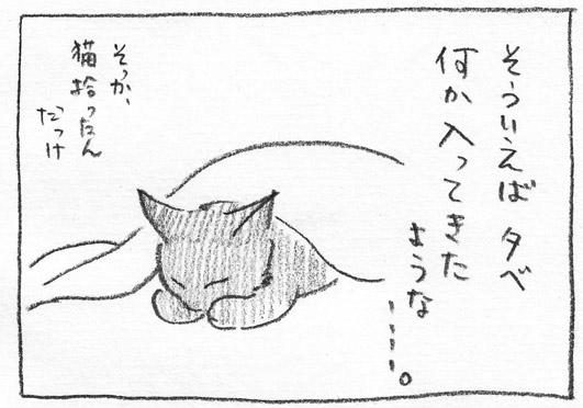 2_寝る歩子