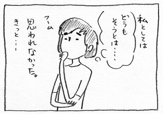9_フーム