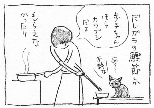 2_ダシがら