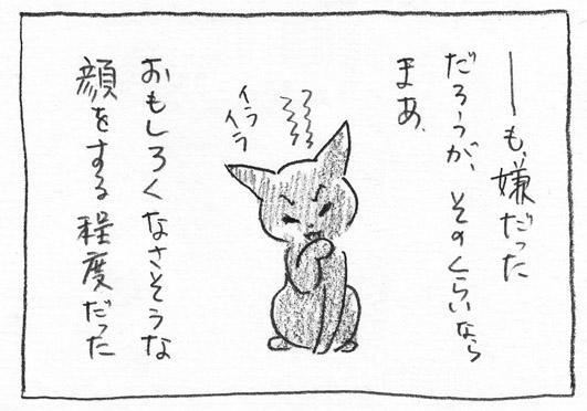 4_イライラ