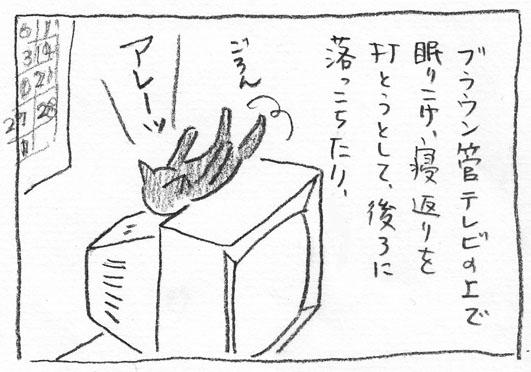 6_ブラウン管