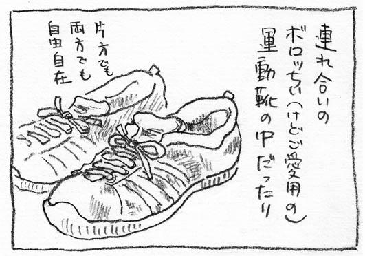 7_運動靴