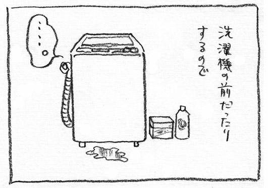 8_洗濯機の前