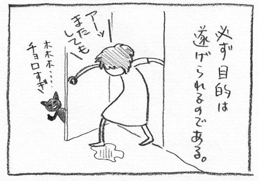 12_チョロすぎ
