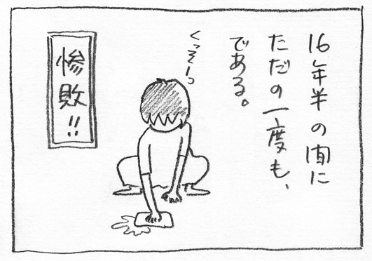 14_惨敗