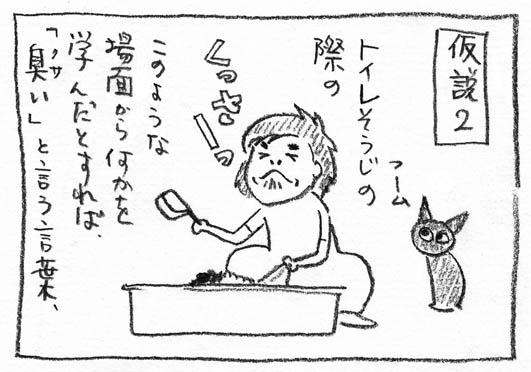 5_仮説二