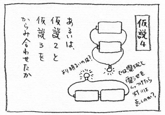 10_電池