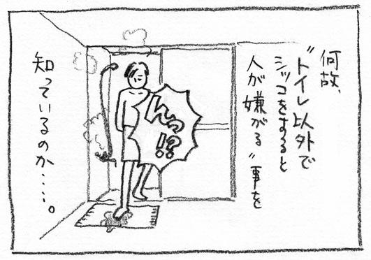 3_風呂から