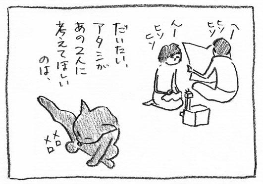 4_ヒソヒソ