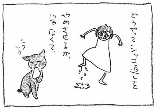 5_シクシク