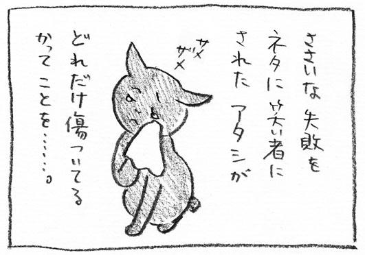 7_サメザメ