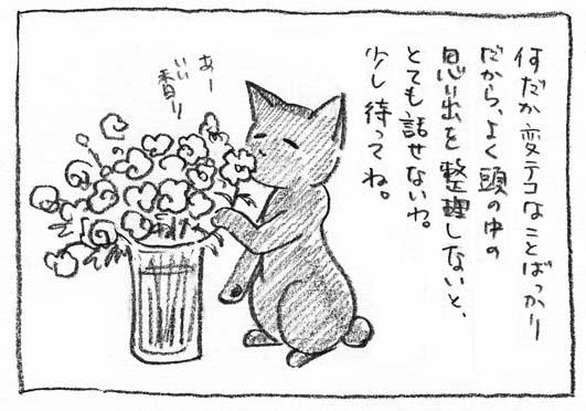 9_花の香り