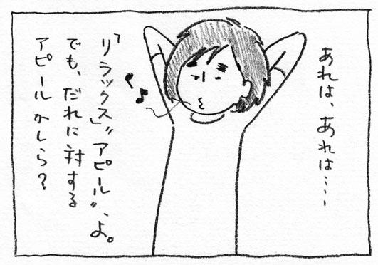 4_アピール