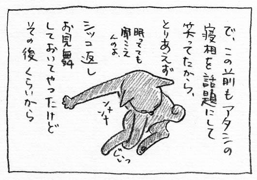 9_ぐいっ