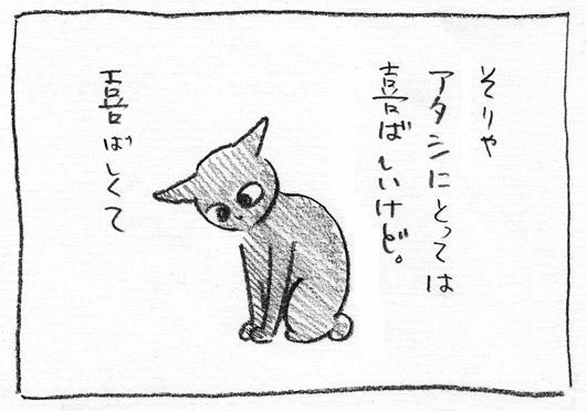 7_喜ばしい