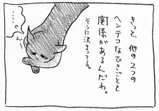 4_関係あり