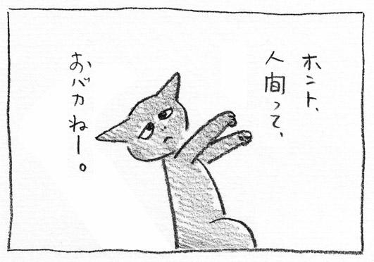 9_おばか