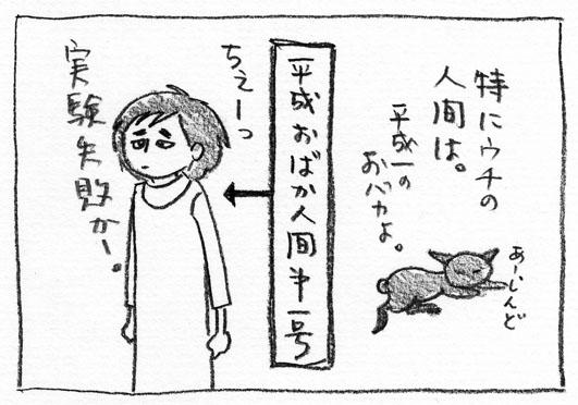 10_実験失敗