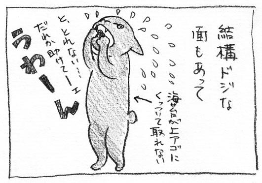 4_結構ドジ