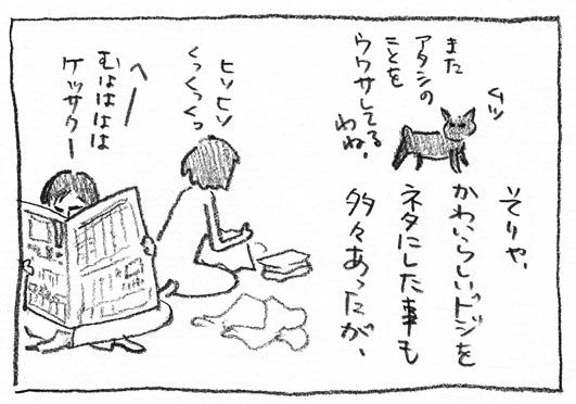 7_またウワサ