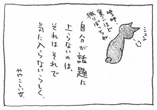 11_独ぼっち