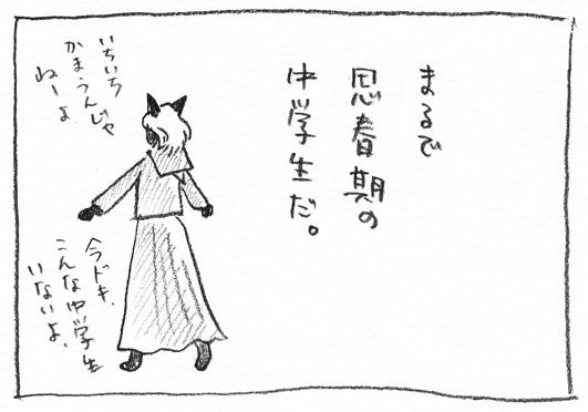 14_中学生